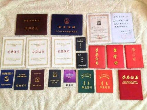 这是我的一部分证件,包括大学毕业证,作家证,幼师证,幼儿园园长证等等